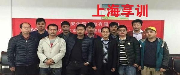 ISO9001内审员培训――上海安优信机电有限公司