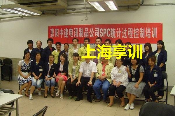 SPC培训――惠阳中建电讯制品公司