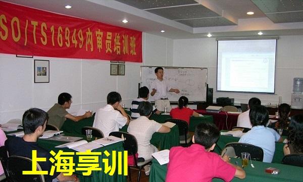 022-16949内审员培训班