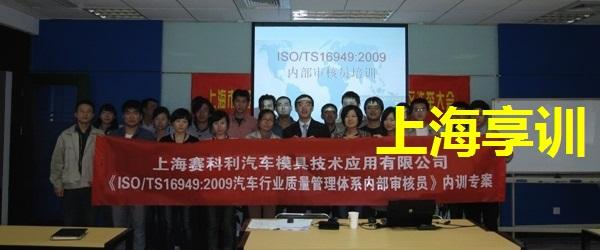 032-16949内审员培训