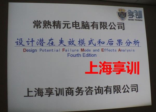 035-DFMEA培训