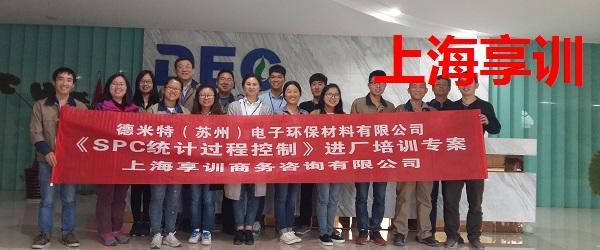 SPC培训――德米特(苏州)电子环保材料有限公司