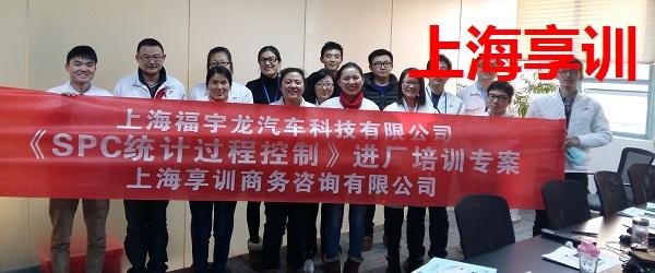 SPC培训――上海福宇龙汽车科技有限公司