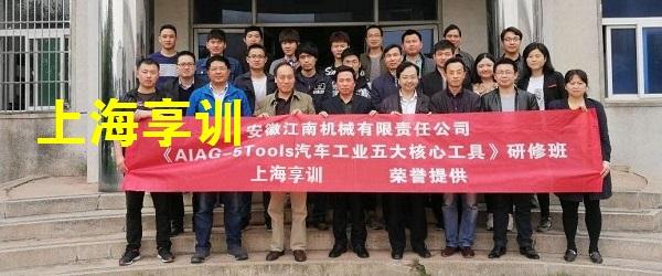 五大工具培训――安徽江南机械有限责任公司