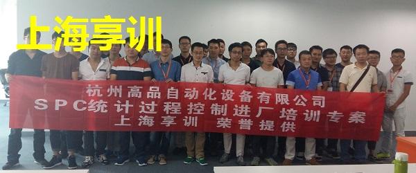 SPC培训――杭州高品自动化设备有限公司