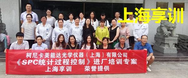 SPC培训――柯尼卡美能达光学仪器(上海)有限公司