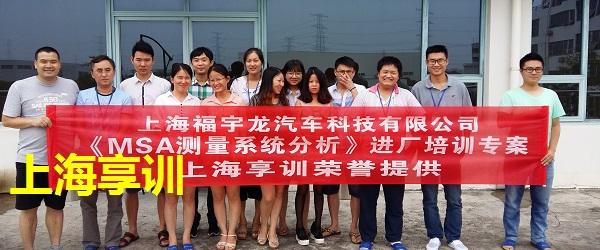 MSA培训――上海福宇龙汽车科技有限公司