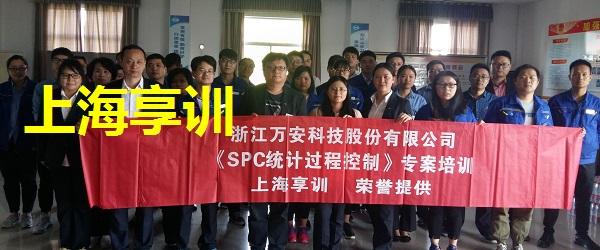 SPC培训――浙江万安科技股份有限公司
